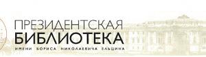 prezidentskaya_biblioteka