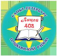 Государственное бюджетное общеобразовательное учреждение №408 Пушкинского района Санкт-Петербурга Логотип